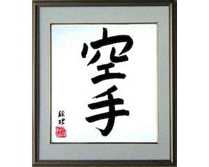 Karate - 空手